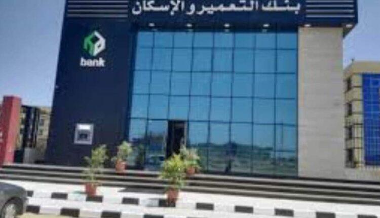 قروض الزواج 2021 من البنوك العربية