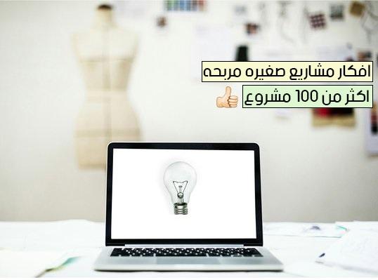 أفكار مشاريع صغيرة مربحة أكثر من 100 مشروع