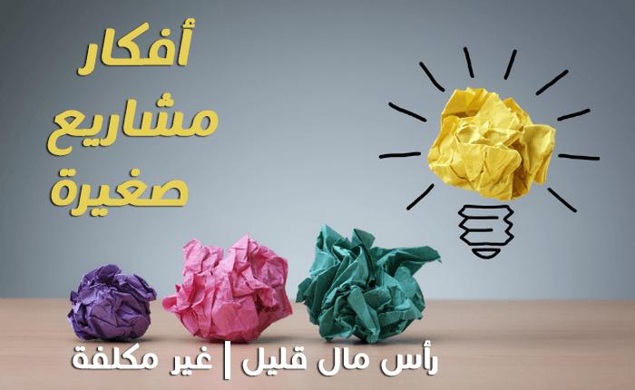 أفكار مشاريع صغيرة مربحة جداً وغير مكلفة