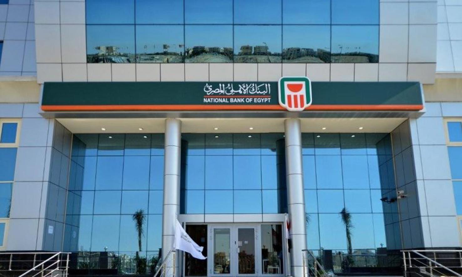 مواعيد عمل البنك الاهلي المصري والأجازات الرسمية 2020