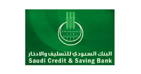 كيفية استعلام بنك التسليف عبر الرابط المباشر لموقع بنك التنمية الاجتماعية بالسعودية