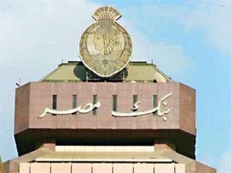 قروض بنك مصر بدون فوائد ونصائح هامة للحصول عليها