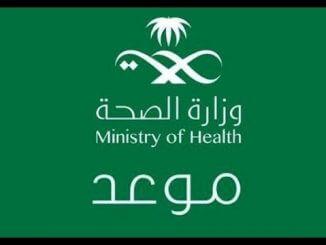 خطوات حجز موعد تطعيم الأطفال إلكترونياً 2020 من خلال تطبيق موعد أو عبر الموقع الإلكتروني للصحة السعودية