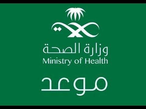 خطوات حجز موعد تطعيم الأطفال إلكترونيا 2020 من خلال تطبيق موعد أو موقع الصحة السعودية