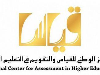 عبر موقع قياس qiyas.sa.. تعرف على نتائج اختبار التحصيل الدراسي للقدرات العامة خلال سبتمبر