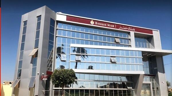 مواعيد عمل بنك مصر 2020 وعناوين الفروع وأرقام الهواتف