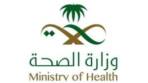 الاستعلام عن معاملة في وزارة الصحة