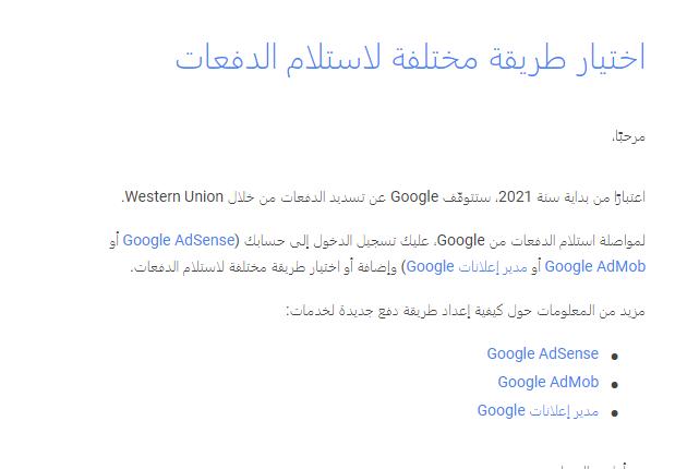 رسالة إيقاف دفع حوالات جوجل أدسنس عبر ويسترن يونيون