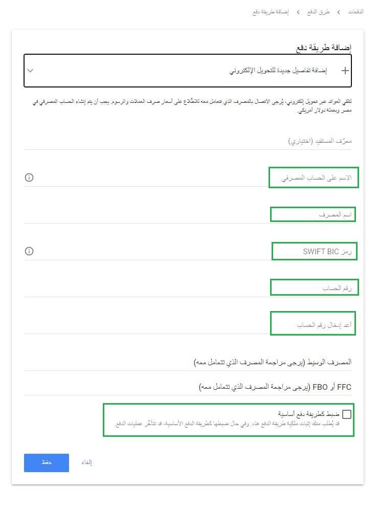 البيانات اللازمة لإضافة حساب بنكي