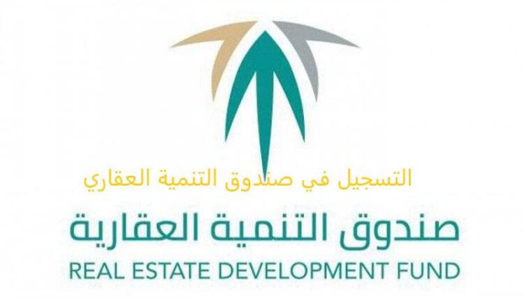 التسجيل في صندوق التنمية العقاري الجديد