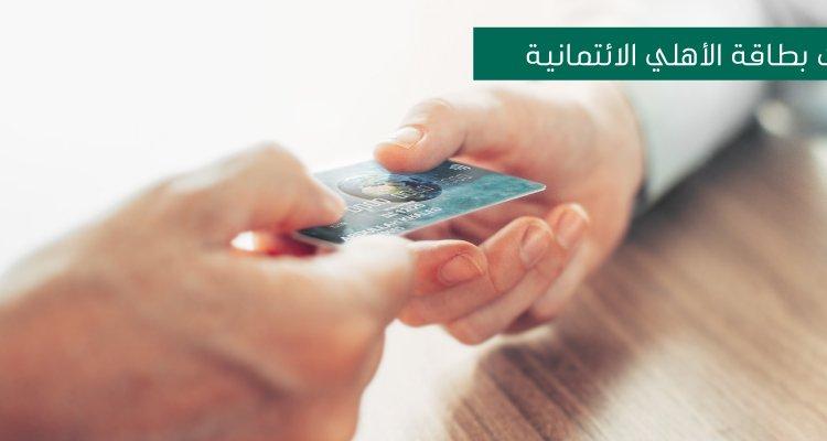 طريقة التحويل من البطاقة الائتمانية إلى الحساب الجاري الأهلي التجاري