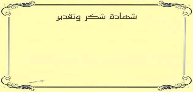 نموذج خطاب شكر على الجهود والتعاون بالعربية والانجليزية