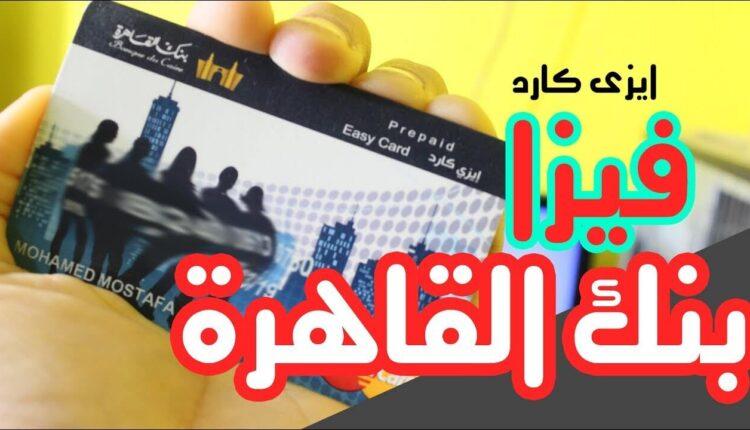 فيزا مشتريات بنك القاهرة