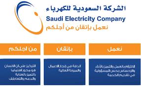 طوارئ الكهرباء