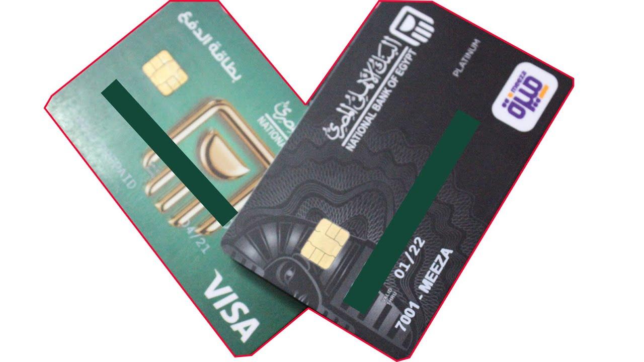 كم المبلغ الموجود في بطاقة فيزا الاهلي