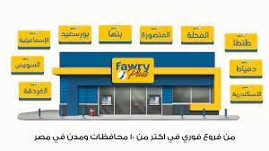 fawry hotline