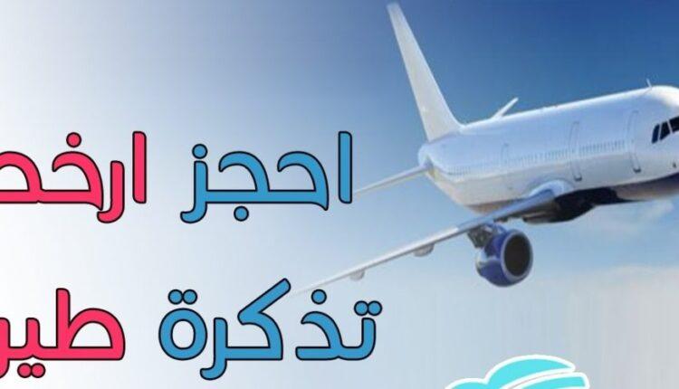 حجز طيران رخيص