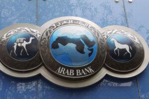رقم البنك العربي المجاني