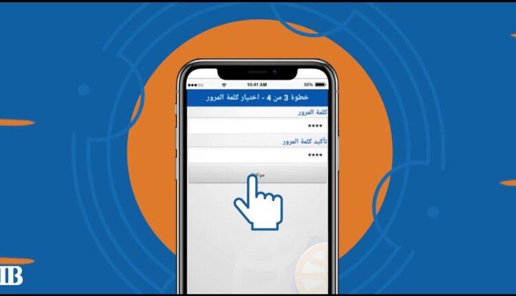 خدمات cib online banking