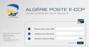 كيفية معرفة رصيدك في بريد الجزائر